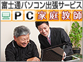 【PC家庭教師】はお客様満足度99%!