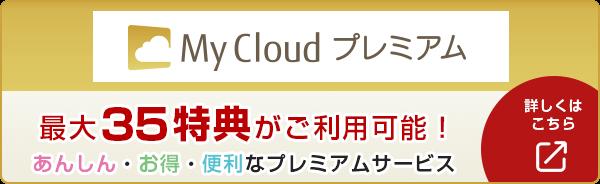 My Cloud プレミアム 最大34特典がご利用可能!あんしん・お得・便利なプレミアムサービス 詳しくはこちら