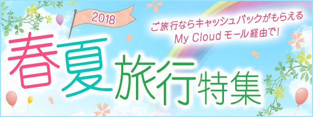 My Cloud モール「旅行特集」