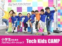 【特別優待】春休みに開催!小学生向けプログラミングワークショップ
