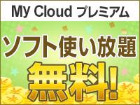 My Cloud プレミアム ソフト使い放題無料!