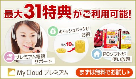My Cloud プレミアム最大31特典がご利用可能!