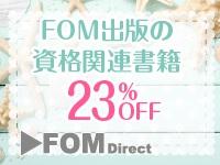 【FOM出版】資格関連書籍23%OFF!