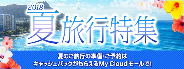 My Cloud モール「夏旅行特集」