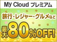 My Cloud プレミアム 旅行・レジャー・グルメなど 最大80%OFF!