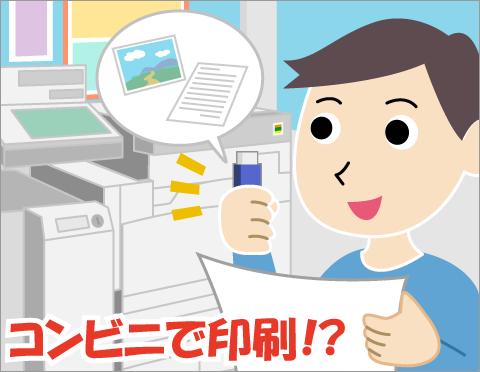 プリンターを持っていなくても印刷できるって本当?【パソコンのこと教えて!谷口でんき店】