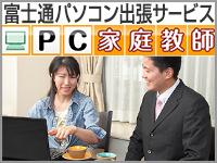 富士通パソコン出張サービス PC家庭教師 「かけつけ診断」