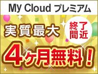 My Cloud プレミアム 終了間近 実質最大4ヶ月無料!