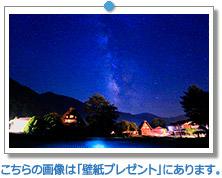 岐阜県 天の川と白川郷|こちらの画像は「壁紙プレゼント」にあります。