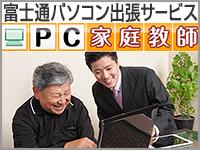 富士通パソコン出張サービス PC家庭教師 トラブル解決メニュー「かけつけ診断」