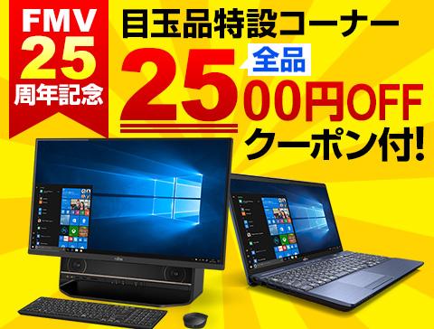 【パソコン本体】FMV25周年記念セール開催中