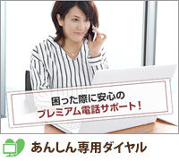 あんしん専用ダイヤル