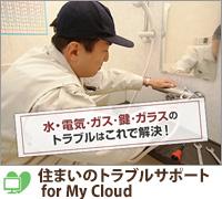 住まいのトラブルサポート for My Cloud