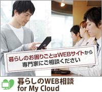 暮らしのWEB相談 for My Cloud