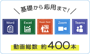 Word、Excel、PowerPointの基礎から応用まで! 動画総数約300本