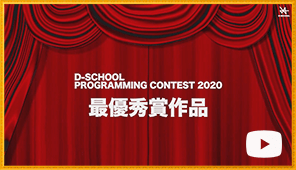D-SCHOOLプログラミングコンテスト2020最優秀賞作品
