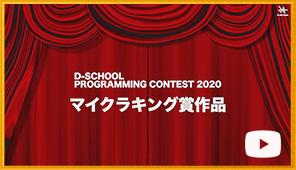 D-SCHOOLプログラミングコンテスト2020マイクラキング賞作品