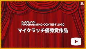 D-SCHOOLプログラミングコンテスト2020マイクラッチ優秀賞作品