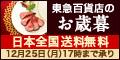東急百貨店ネットショッピング <ウィンターギフト 2017>
