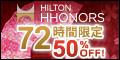Hilton Hotel(ヒルトンホテル)