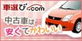 車選びドットコム中古車キャンペーン