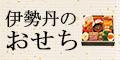 伊勢丹オンラインストア <2019 伊勢丹のおせち>