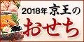 京王百貨店のショッピングサイト <2018年 京王のおせち>