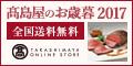 高島屋オンラインストア <高島屋のお歳暮 2017>