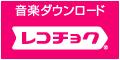 【レコード会社直営】レコチョク ----日本最大級の音楽配信サイト