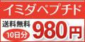 イミダペプチドオンライン-日本予防医薬