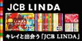 JCB「JCB LINDAカード」