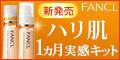 ファンケルオンライン-アクティブコンディショニング(EX)