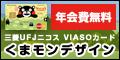 MUFG「VIASOカード(くまモンデザイン)」