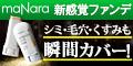 【maNara】リキッドBBバー