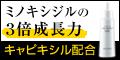 キャピキシル配合 ザスカルプ5.0c