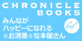 CHRONICLE BOOKS クロニクルブックス オフィシャル店