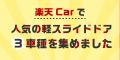 楽天Car直販店