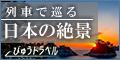 えきねっと びゅう国内ツアー <列車で巡る 日本の絶景>