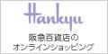 阪急オンラインショッピング