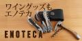 ENOTECA Online(ワイン通販 エノテカ・オンライン) <お家でプチ贅沢>