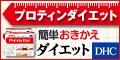 DHC -ダイエット通販(プロティンダイエット)