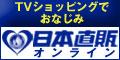 日本直販オンライン