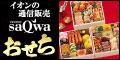 saQwa(サクワ)ネットショッピング <サクワのおせち料理>