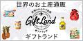 国内・海外土産通販サイトのギフトランド