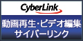 サイバーリンク公式オンラインストア