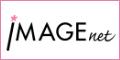 イマージュネット <IMAGE OUTLET 決算セール>(3/30まで)