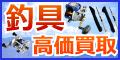 【買取専門店】釣具高く売れるドットコム