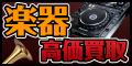 【買取専門店】楽器高く売れるドットコム