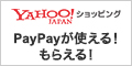 Yahoo!ショッピング(ヤフーショッピング)、PayPayモール