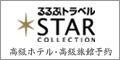 【JTB】るるぶトラベル <高級ホテル・高級旅館 STAR COLLECTION>